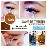 SLANT TIP tweezer (ตัวช่วยติดขนตาปลอมและถอนขนคิ้ว)