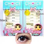 ขนตาปลอมล่างสีน้ำตาลแกนเอ็นรหัส SED22