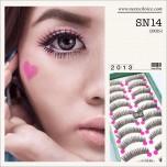 ขนตาปลอมบนแกนไหมรหัส SN14