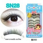 ขนตาปลอมบนแกนไหมรหัส SN28