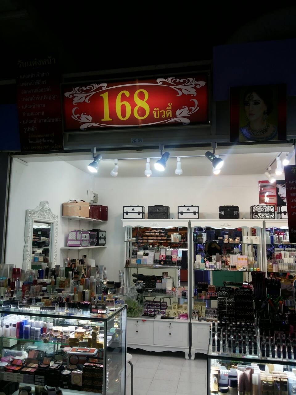 168beauty